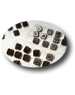 Алфавит русский Конфеты пластиковая форма для мыла и шоколада (1 комплект из 3-х форм) МД 8