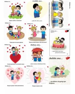 Love is, картинки на водорастворимой бумаге А4, 1 л.