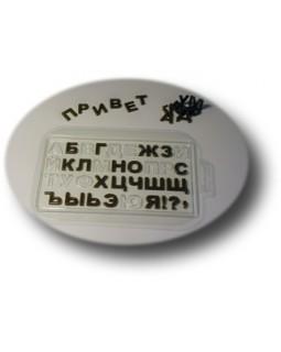 Алфавит русский, форма для шоколада пластиковая