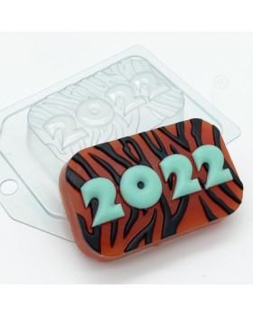 2022 Цифры на полосатом фоне, форма для мыла пластиковая